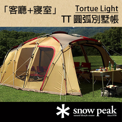 【鄉野情戶外專業】 Snow Peak |日本| TT圓弧別墅帳Light 炊事帳 遮陽帳 豪華帳 TP-750