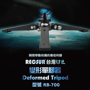 「銳攝變形單腳器」支撐架-RB-700 公司貨