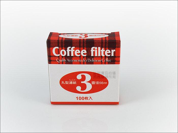 快樂屋?【日本寶馬牌】3號濾紙56mm 一盒100枚入.圓形濾紙適摩卡壺.冰滴咖啡