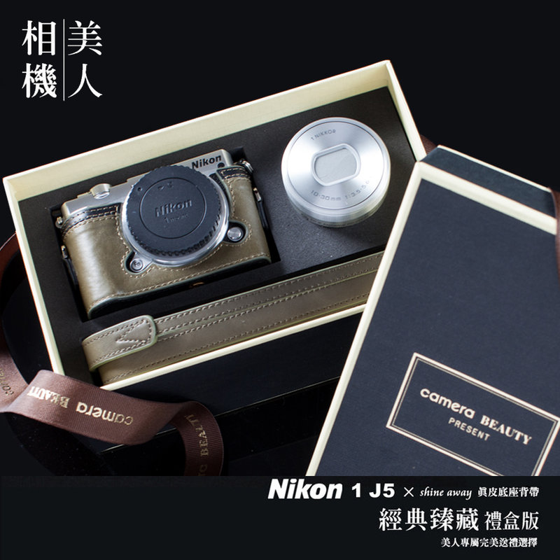 ★64G電充真皮底座豪華組★【相機美人】Nikon J5 10-30mm 經典臻藏禮盒 銀 底座進階版