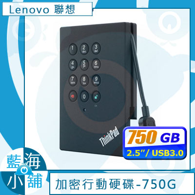 Lenovo ThinkPad 750GB USB3.0 2.5吋加密行動硬碟