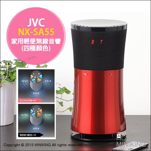 【配件王】日本代購 JVC NX-SA55 藍牙無線喇叭 時尚塔型 隨身音響 四色可選