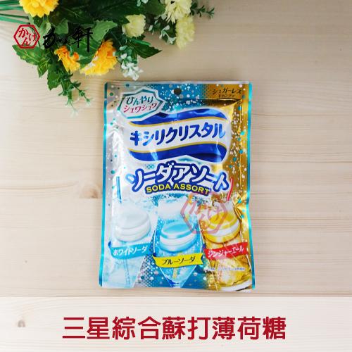 《加軒》日本三星低卡綜合蘇打薄荷糖