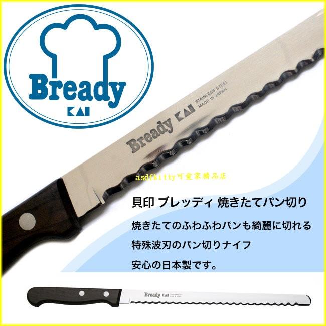 asdfkitty可愛家☆ 貝印 木柄長麵包刀-AC-0054-特殊刀刃好切不凹塌-高碳鋼-日本製