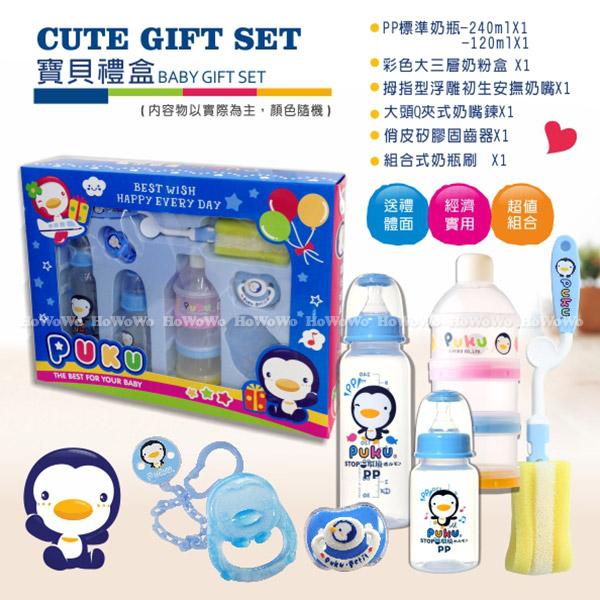 藍色企鵝 PUKU 寶貝禮盒 11535