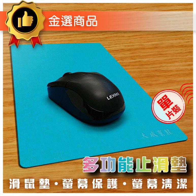 *滑鼠墊*專利 超薄 防滑墊-布面適羅技電競光學滑鼠-可擦拭保護筆電蘋果MAC電腦螢幕/大威寶龍【多功能止滑墊】輕巧款