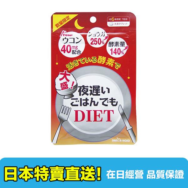 【海洋傳奇】日本 新谷酵素NIGHT DIET薑黃增量加強版 7日份 【訂單滿3000元日本直送免運】
