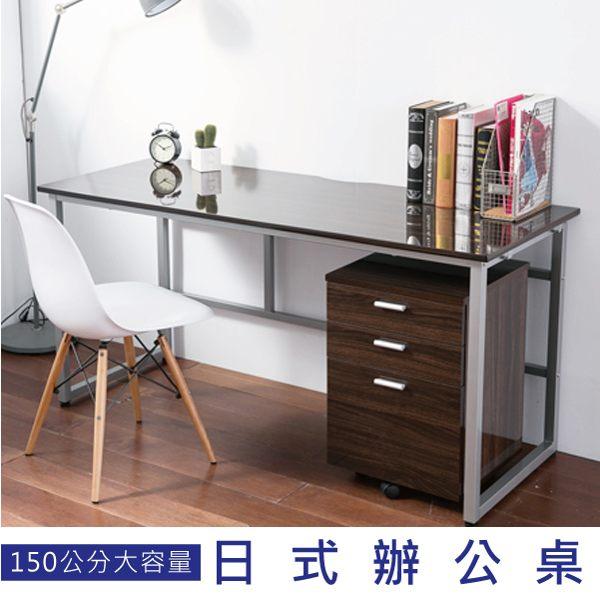 【免運費/探索生活】大空間150cm日式辦公桌/書桌/工作桌/多功能桌/電腦桌 (不含三抽櫃)