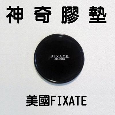 美國Fixate神奇膠墊-掛?膠貼強力凝膠片反地心吸力萬能墊73pp84【獨家進口】【米蘭精品】