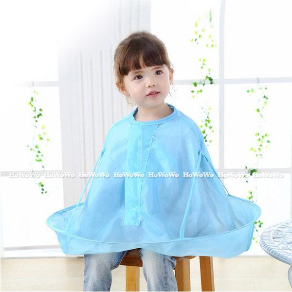 兒童理髮衣 剪髮圍兜 理髮圍布 圍裙 圍巾 RA9063
