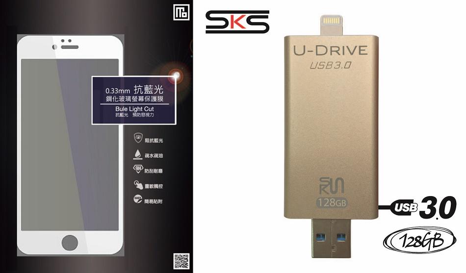 "U-Drive 蘋果認證 128G USB3.0 超暴力高速 口袋怪獸碟-金色 & APPLE IPHONE 6 Plus / 6S Plus(5.5"") 9H鋼化玻璃抗藍光保護貼-白框版"