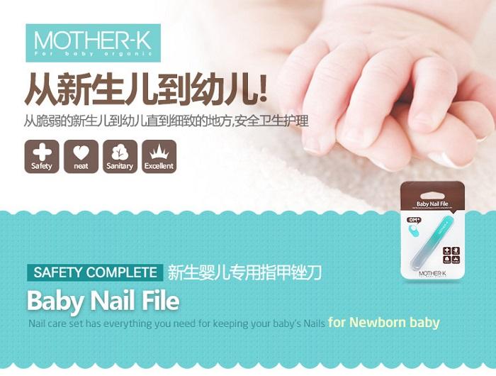韓國【MOTHER-K】嬰幼兒指甲修磨銼