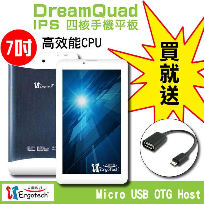 買就送 OTG 7吋 人因科技 MD7106/MD-7106 3G 可通話 平板 四核心高效能CPU雙卡雙待 內建USB插槽 可外接 鍵盤 滑鼠 平板電腦 藍牙 GPS FM/抓寶/寶可夢/TIS購物..