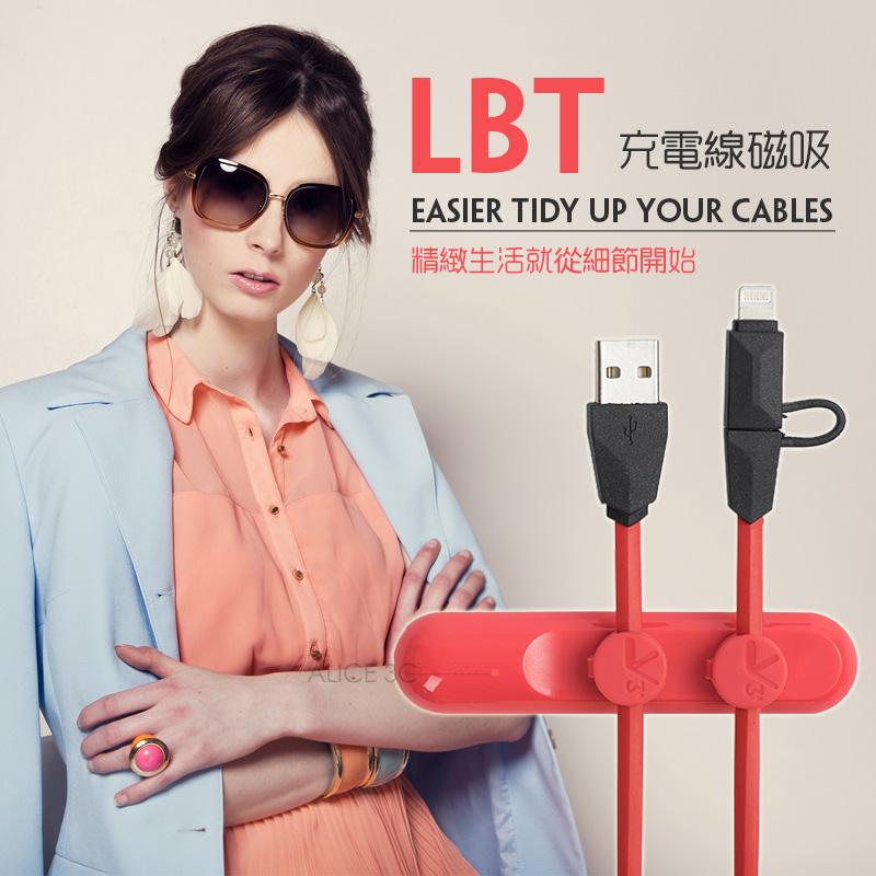LBT 充電線磁吸 集線器【D-OT-009】車載磁吸 耳機線 固線器 數據線收納整理器