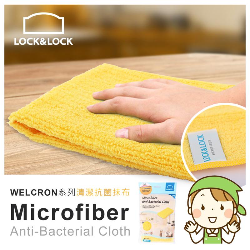 【樂扣樂扣】WELCRON系列超細纖維清潔布/抗菌抹布30x35cm