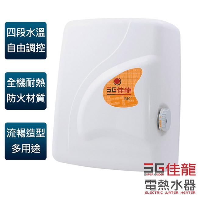 【佳龍牌】 四段溫度即熱式電熱水器(內附漏電斷路器)/NC88-LB