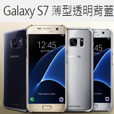 Samsung Galaxy S7 原廠薄型透明背蓋 手機殼