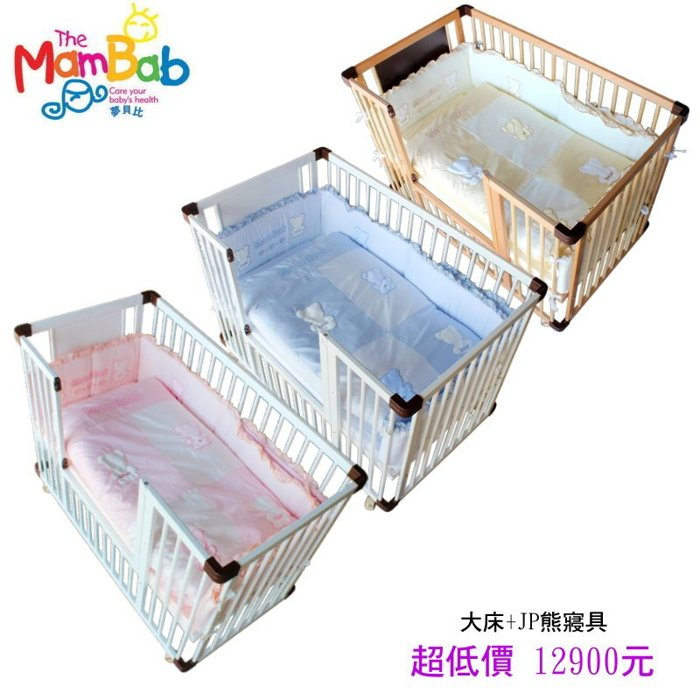 *美馨兒*Mam Bab夢貝比-貝比熊圍欄式櫸木嬰兒床/日規大床+JP熊專用寢具六件組(L號) 12900元