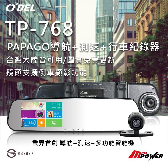 【禾笙科技】免運+8G記憶卡 ODEL TP-768 導航+行車紀錄器+後視鏡頭 支援倒車顯影 WIFI TP768