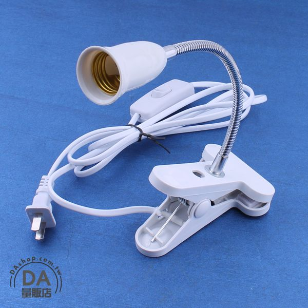 《DA量販店》樂天獨賣 就只有我們賣 E27 夾式 蛇管 帶開關 燈座 工作燈 檯燈(80-1876)