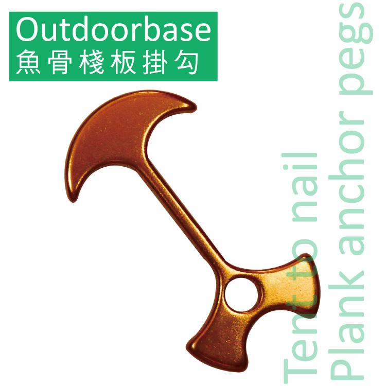 [ Outdoorbase ] 桔魚骨棧板地釘 / 棧板掛勾 / 28576