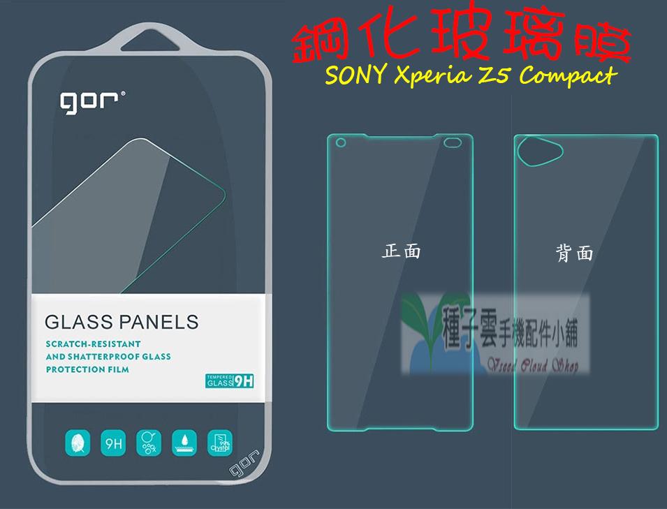 【SONY】GOR 正品 9H Xperia Z5 Compact正/背面 玻璃 鋼化 保護貼【全館滿299免運費】