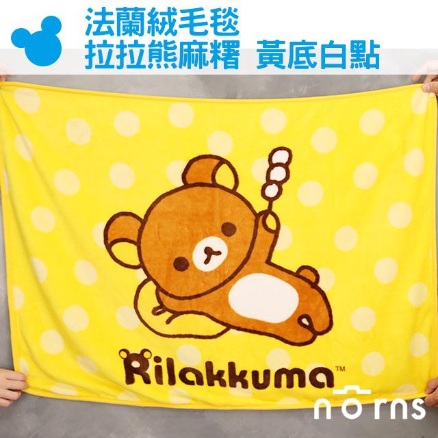 NORNS【法蘭絨毛毯 拉拉熊麻糬 黃底白點】正版 保暖 懶人披肩 棉被子 可愛 懶懶熊 毯子