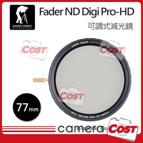 LCW Fader ND Digi Pro-HD 77mm可調式減光鏡 77 滿千免運
