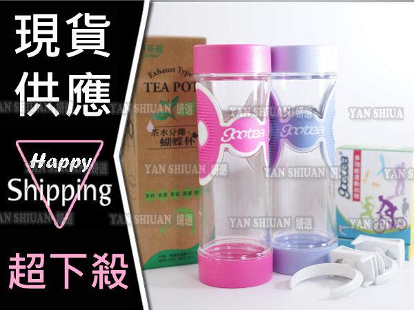 【姍伶】衛元堂 茶水分離蝴蝶杯 x1 +運動扣環 x1 環保Smart隨身杯 韓國LG食品級材質/冷熱皆可