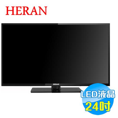 禾聯 HERAN 24吋LED液晶電視 HD-24DD5