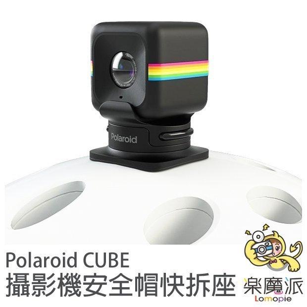 『樂魔派』POLAROID 寶麗萊 CUBE 運動攝影機用 安全帽快拆座 3M貼片 極限運動 行車紀錄器 公司貨