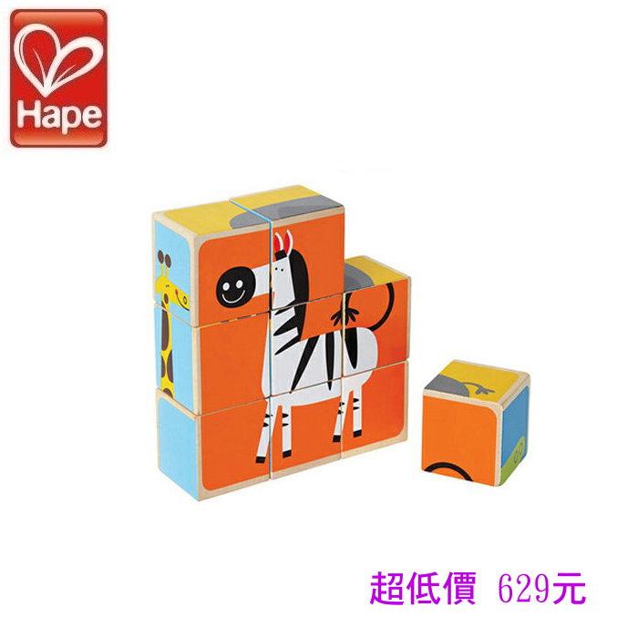 *美馨兒* 德國 Hape 愛傑卡-動物園拼圖積木(可拼出6種動物)629元