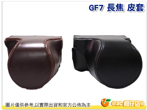 GF7 長焦 復古皮套 附背帶 兩件式皮套 復古包 相機包 保護套 12-32 14-42 35-100