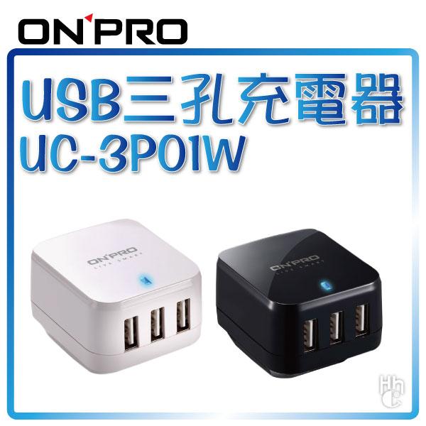 ?全球適用.快速充電【和信嘉】ONPRO UC-3P01W USB 3孔萬國急速充電器 (黑/ 白) 5V/4.8A 公司貨