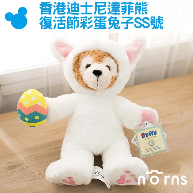 NORNS 【香港迪士尼DUFFY達菲熊 復活節彩蛋兔子SS號】海洋迪士尼 玩偶 娃娃 禮物