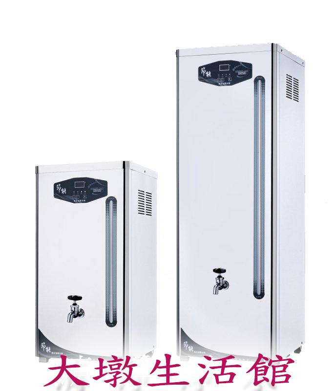 [清淨淨水店]豪星牌 HS-30GB(120公升)/營業用開水機/飲水機只賣18725元