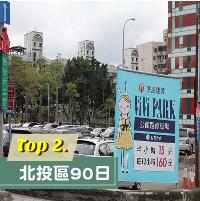 ViViPARK停車場 Pickup店 熱銷TOP2 北投區