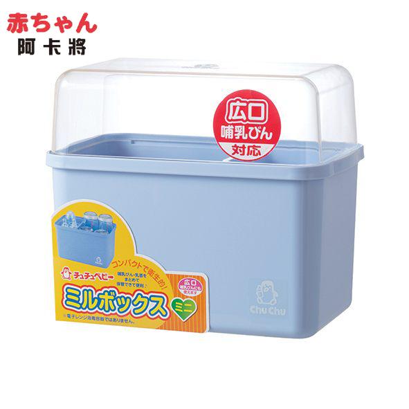 chuchu 啾啾 2in1奶瓶保潔置物/消毒盒