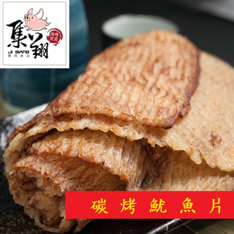 【集翔肉乾肉鬆】碳烤魷魚片/167g