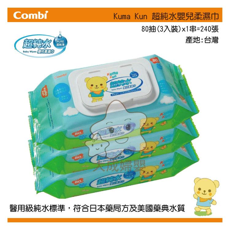 【大成婦嬰】Combi Kuma Kun熊 超純水嬰兒柔濕巾 (80抽3入)8125 超純淨上市 !! 濕紙巾 溼巾