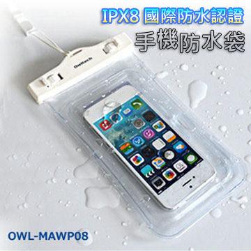 {光華新天地創意電子}【日本owltech-kuboq】防水手機套 5.5吋(白-附頸掛帶)(中悅音訊)  喔!看呢來