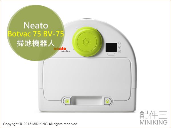 【配件王】日本代購 Neato botvac BV-75 智慧型掃地機器人 定時吸塵器 掃除機 寵物毛髮 另iRobot