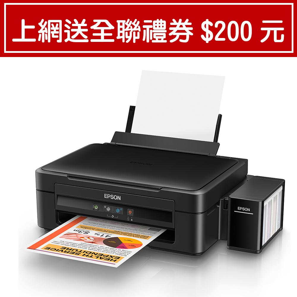 【免運*多方案】EPSON L220 三合一連續供墨印表機+四色墨水一組【9/30前可升級兩年保*加贈全聯禮卷200元】 另有 L120/L310/L360