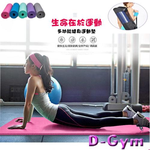 [D-Gym] NBR高密度環保瑜珈墊/伸展運動環保瑜珈墊(附贈 綁帶+揹袋)