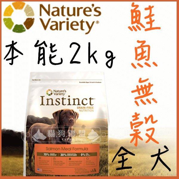 +貓狗樂園+ Instinct本能【無穀全犬。低敏鮭魚配方。4.4磅】1060元