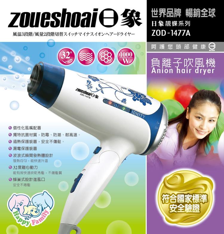 淘禮網  ZOD-1477A 日象靚柔負離子吹風機