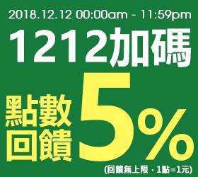 12/12限定全店5%點數回饋