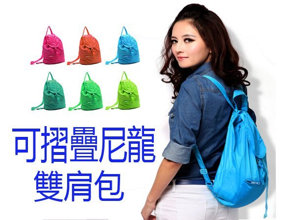 BO雜貨【SV6174】韓版 戶外 可折疊尼龍旅行雙肩背包 防水登山背包