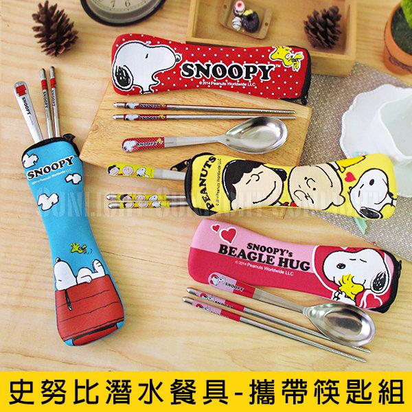 日光城。史努比Snoopy潛水布不鏽鋼餐具組,卡通筷子湯匙環保筷隨身餐具組不銹鋼