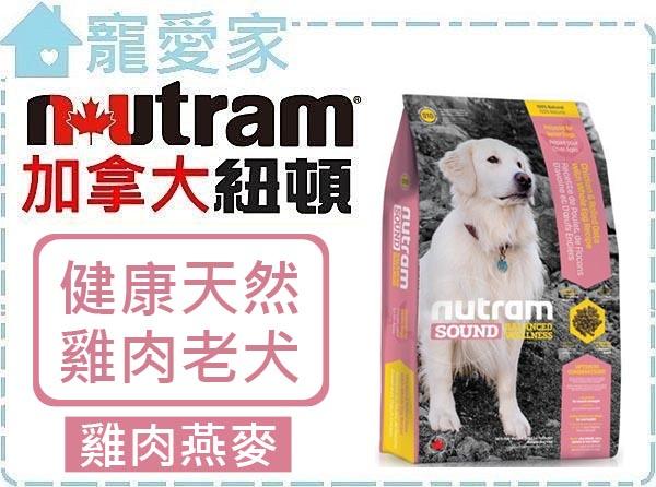 ☆寵愛家☆送現金券150☆Nutram紐頓狗糧S10健康天然雞肉老犬(雞肉燕麥)2.72kg.